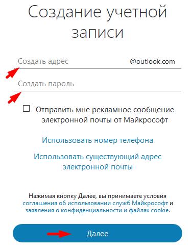 Как создать электронную почту skype - Ross-plast.ru