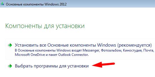 Установка компонентов windows