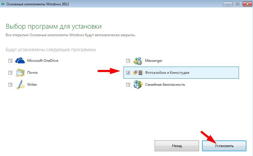 Установка компонентов windows 2012