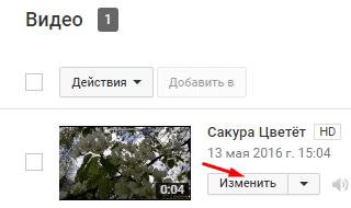 изменить видео на ютубе