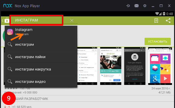 Nox App Player Ustanovka Instagram