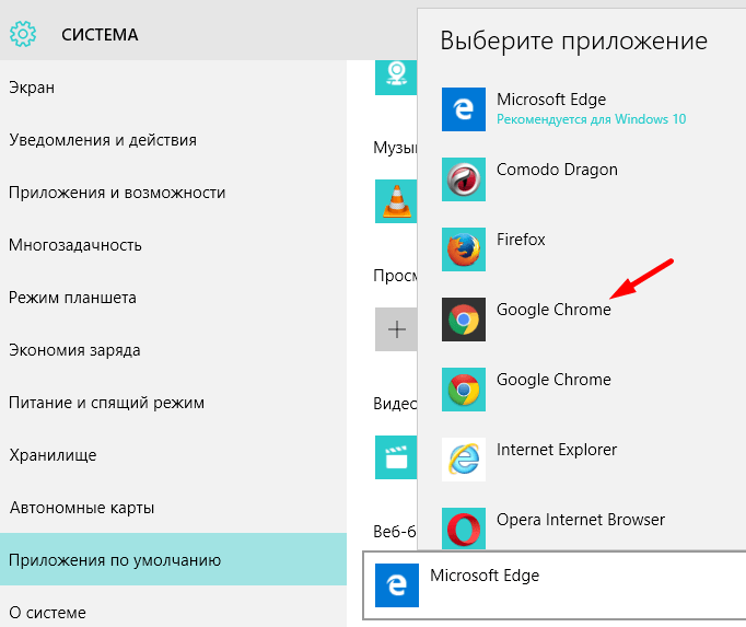 vybor brausera po umolchaniyu windows 10