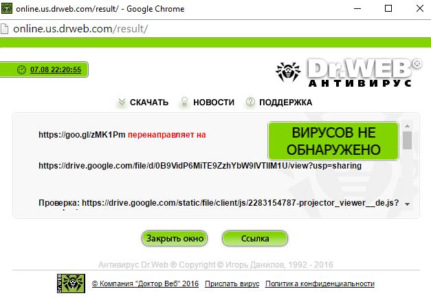 DrWeb Check Online Result
