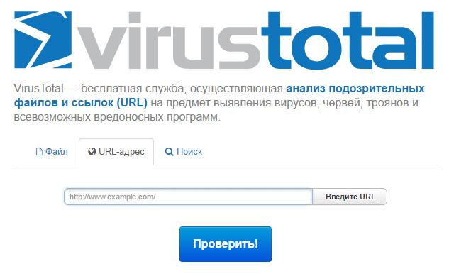 VirusTotal online URL