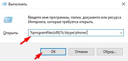 skype add run