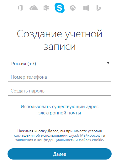 skype new registracija