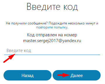 skype_reg_exist_post_3