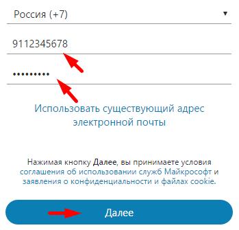 skype reg exist telefon