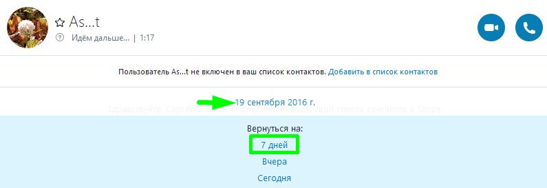 Arhiv soobchenij skype