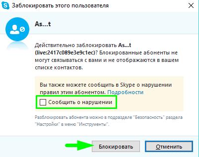 blokirovka logina v skype