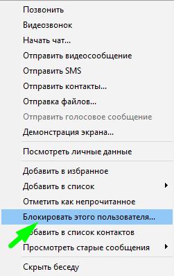 skype menu blokirovatj login