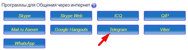 установить телеграм на русском
