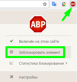 Adblock Plus blokirovatj element na sajte