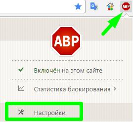 Adblock Plus otkrytj nastrojki