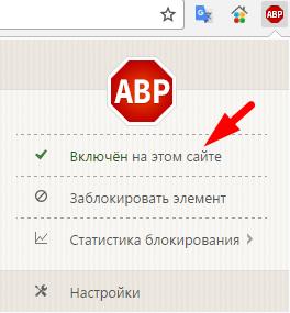Otkluchenie Adblock Plus na sajte
