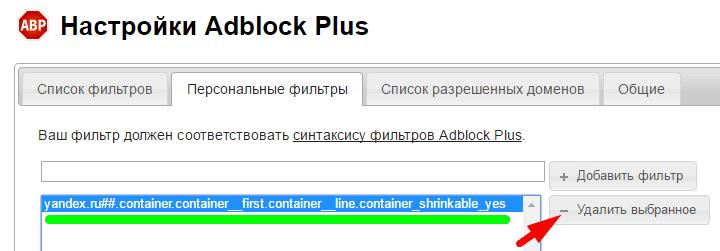 Adblock Plus udalenie iz filtra
