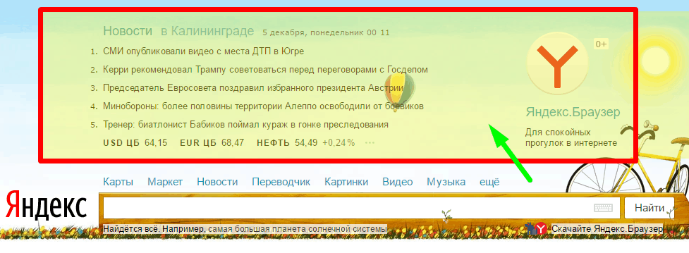 Blokirovka Novosti Yandex