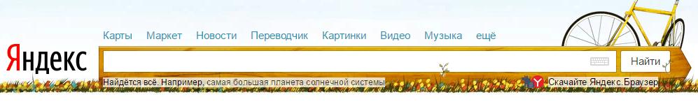 Blokirovka novostej na saite Yandex