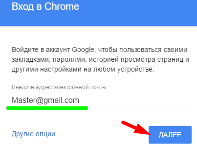 гугл хром вход