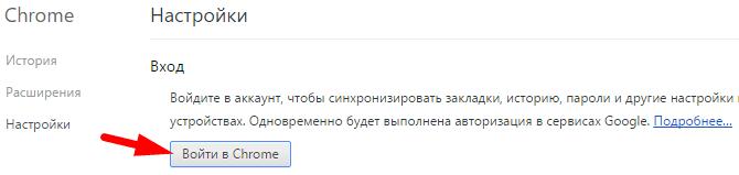 гугл хром аккаунт