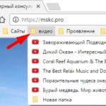 Как добавить сайт в закладки браузера