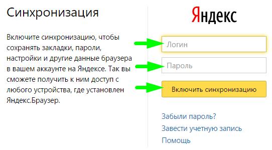 Войти в аккаунт Яндекс для синхронизации