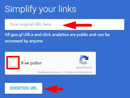 Как сделать ссылку короткой в гугле 701