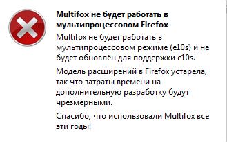 Ошибка Multifox e10s в браузере Firefox