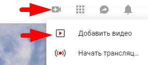добавить видео youtube