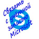 Как связать Skype с учётной записью Майкрософт