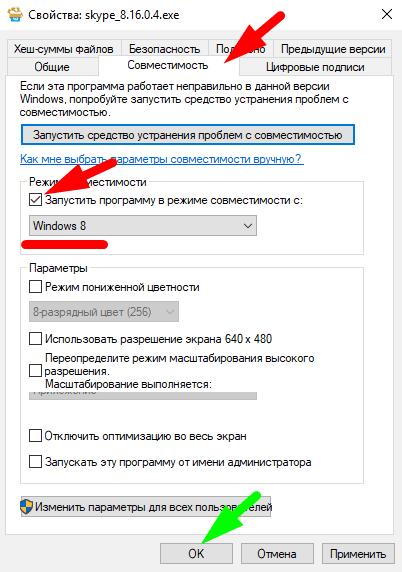 установка скайп для рабочего стола в windows 10