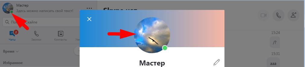 изменить аватарку skype