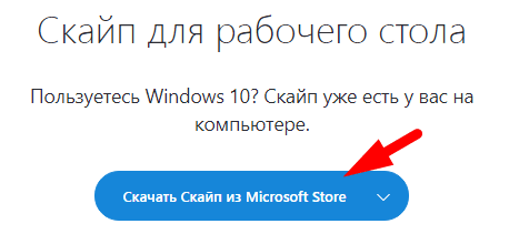 установить новый скайп для windows