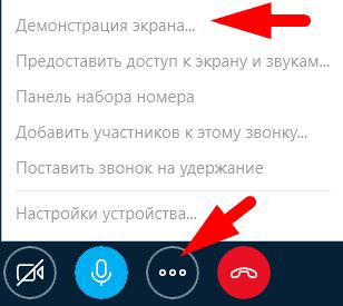 как включить демонстрацию экрана в Skype для Windows