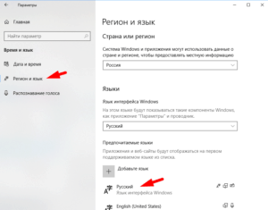 выбрать язык windows 10