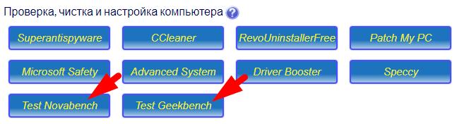 установить программу для тестирования производительности компьютера