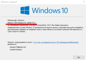 узнать версию windows 10