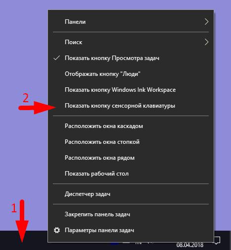 сенсорная клавиатура windows 10