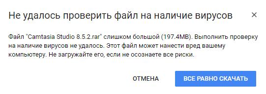 Не удалось проверить файл на наличие вирусов