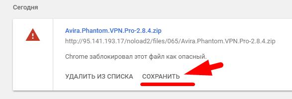 браузер заблокировал файл