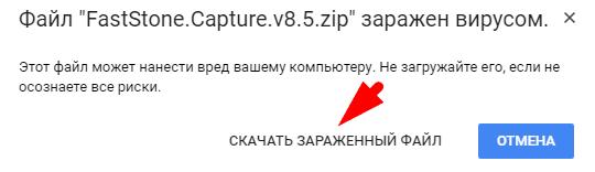 файл заражён вирусом