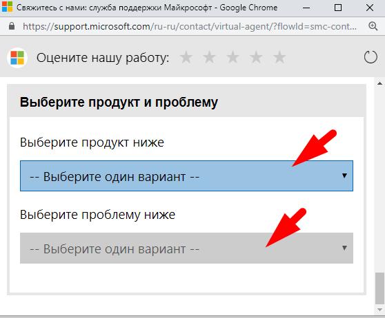 поддержка скайп онлайн