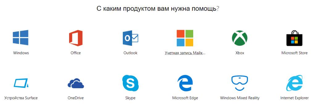 Служба поддержки Майкрософт