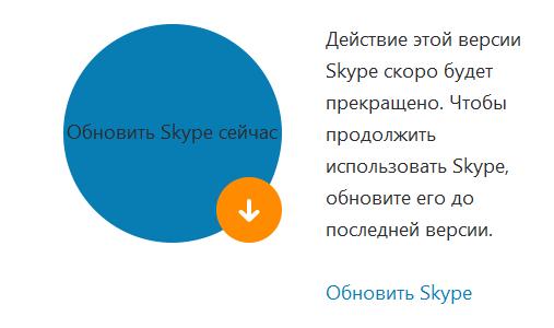 обновление скайпа