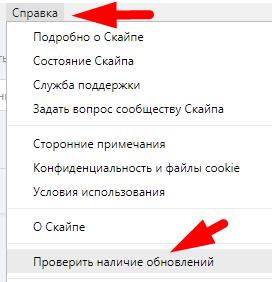 проверка обновления skype