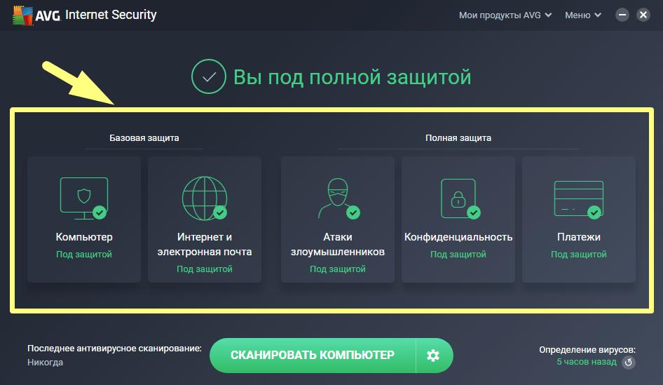 антивирус бесплатно